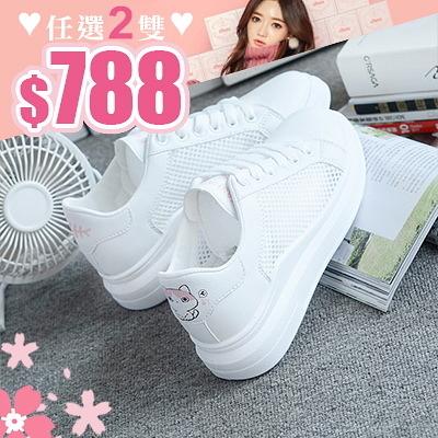 任選2雙788小白鞋韓系透氣網狀百搭休閒鞋小白鞋【02S12458】