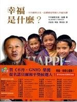 二手書博民逛書店《幸福是什麼?:不丹總理吉美.廷禮國家與個人幸福26講(隨書附贈