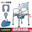坐便椅 老人坐便椅可折疊坐便椅孕婦坐便移動坐便器馬桶凳洗澡椅 居家家生活館