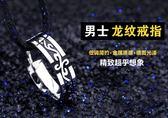 霸氣龍紋戒指男士 正韓時尚鈦鋼指環潮男飾品復古戒指配飾禮物