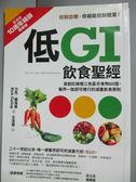 【書寶二手書T5/養生_JLN】低GI飲食聖經:首創紅綠燈三色區分食物GI值_力克.蓋洛普