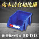 【歲末清倉超值購】 樹德 分類整理盒 HB-1218 (60個/箱) 耐衝擊/抽屜櫃/五金櫃/工具盒/零件盒