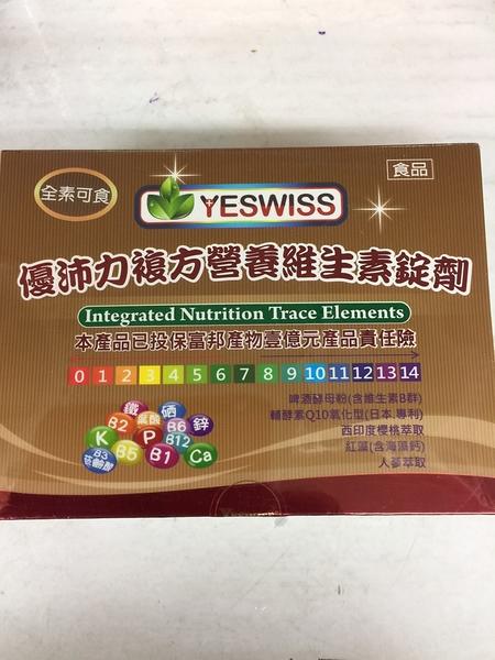 優沛力複方營養維生素錠劑60粒(盒)*4盒~全素可用
