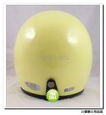 【KK 騎士 安全帽 多色可選 素色 粉黃 復古帽 】半罩、兩頰耳襯可拆洗