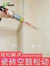 填縫膠 瓷磚膠強力黏合劑瓷磚修補牆磚地磚...