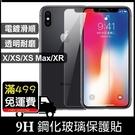 GS.Shop iPhone X/XR/XS Max 9H鋼化玻璃保護貼 2.5D 電鍍玻璃貼 玻璃膜 防刮耐磨疏水疏油