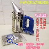 電動噴煙器 養蜂工具 不銹鋼充電式熏煙器 噴煙筒 噴煙壺蜂具 全館免運igo