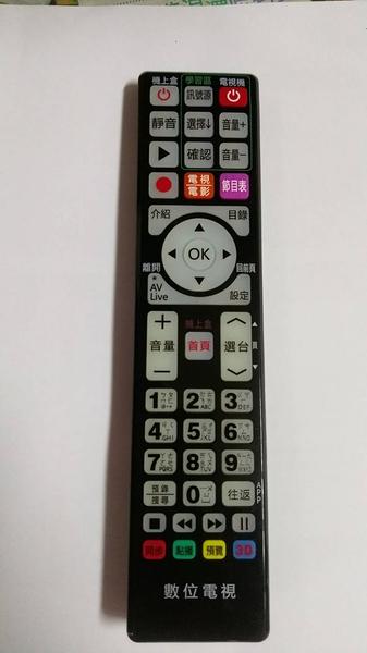 第四台數位機上盒+電視+網路電視盒+無線數位適用台灣全部遙控器 MOD-5000