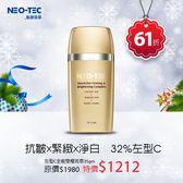 (雙十二限定$1212 61折)NEO-TEC妮傲絲翠 左型C全能雙極菁萃35gm