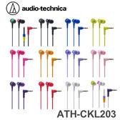 【台中平價鋪】全新鐵三角 ATH-CKL203 耳塞式耳機  多彩馬卡龍糖果造型   台灣鐵三角公司貨
