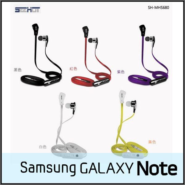 ◆嘻哈部落 SH-MHS680 通用型入耳式麥克風耳機/線控/SAMSUNG NOTE N7000/NOTE2 N7100/NOTE3 N9000/N900u/NOTE4 N910U