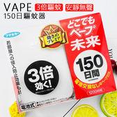驅蚊 未來 VAPE 3倍 150日 電子防蚊 機器+150日藥芯