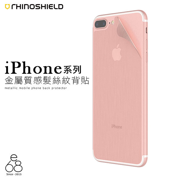 E68精品館 犀牛盾 背貼 iPhone X 8 7 6 / 8Plus 7Plus 6Plus 髮絲紋 背面 保護貼 霧面