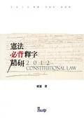 (二手書)憲法必背釋字精研(律師、司法特考、法研所-植憲公法系列)