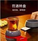 喝酒轉盤玩具俄羅斯 娛樂助興遊戲道具酒吧KTV酒令用品 -交換禮物