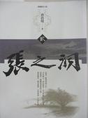 【書寶二手書T4/一般小說_HJD】張之洞(貳)