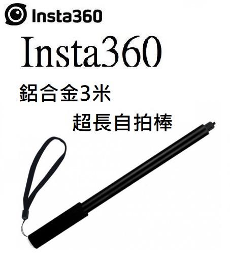 名揚數位 INSTA360 副廠 鋁合金3米超長隱形自拍棒 適用 ONE X / ONE / ONE R / ONE X2 非原廠 3公尺