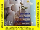 二手書博民逛書店罕見小說精選2006年9--10期上半月合訂本Y24156