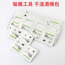 88柑仔店~酒精包干濕包手機貼膜工具屏幕擦拭紙鋼化膜專用清潔屏布(5套)
