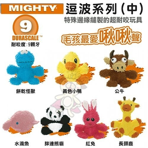 *WANG*美國Mighty-逗波系列(中) 多種款式可選 可浮水可機洗超耐咬 狗玩具