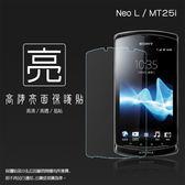 ◆亮面螢幕保護貼 Sony Xperia Neo L MT25i 保護貼 軟性 亮貼 亮面貼 保護膜