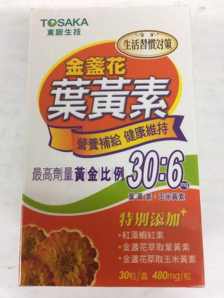 金盞花葉黃素膠囊 30粒(盒)*7盒