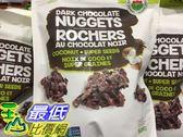 [COSCO代購] C1182688 INNO FOODS ORGANIC DARK CHOCO NUGGETS W/COCONUT 有機葵籽椰片巧克力塊500G