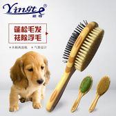 竹木寵物雙面梳 豬鬃毛清潔梳貓狗美容梳 寵物用品除毛刷狗梳子『韓女王』