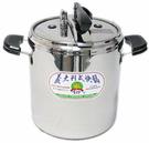 【刷卡分期+免運費】牛88 高速鍋10.5公升 快鍋 JH-309-105 義大利式快鍋 / 壓力鍋