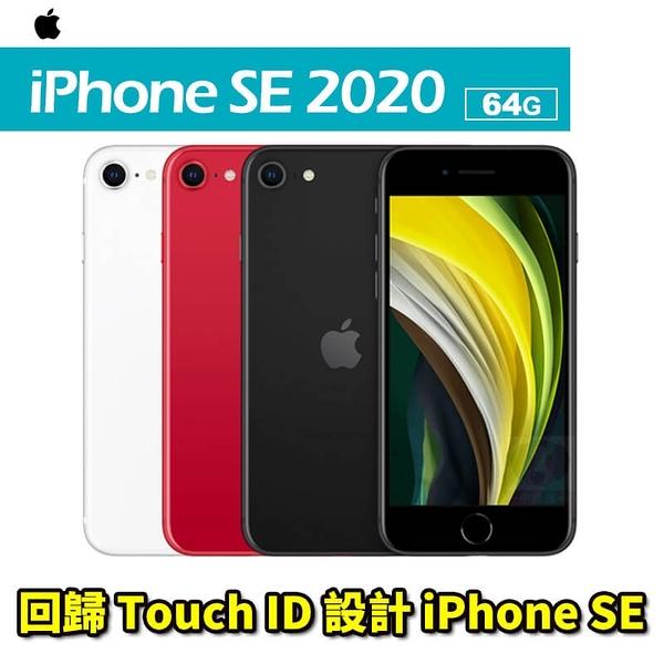 Apple iPhone SE 2020 64G 4.7吋螢幕 SE2 智慧型手機 0利率 免運費