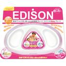EDISON嬰幼兒學習餐盤(盤內三小格)(粉色)