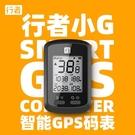 自行車碼表GPS定位碼表公路車山地車無線...