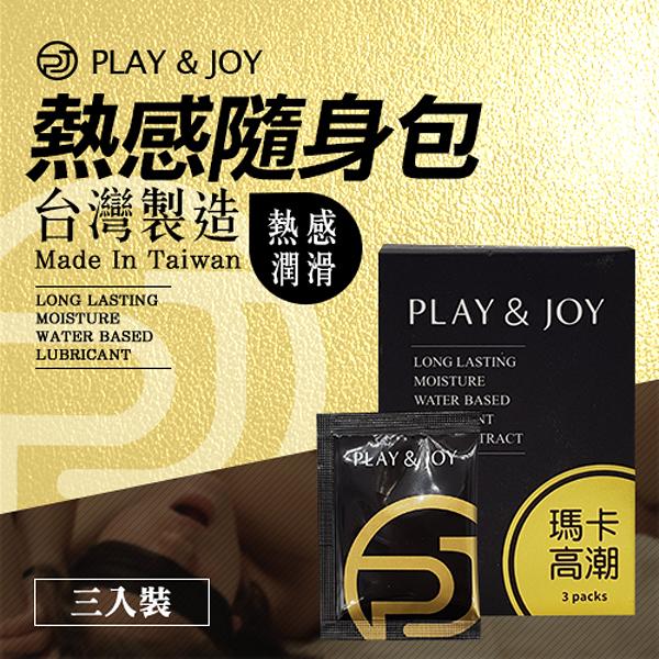 阿性情趣用品  PLAY & JOY 瑪卡潤滑液隨身包(三入)
