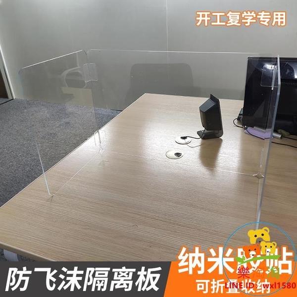 全透明食堂餐桌隔離板辦公桌面隔斷分隔板學生課桌考試擋板防飛沫ㄇ型壓克力【樂淘淘】