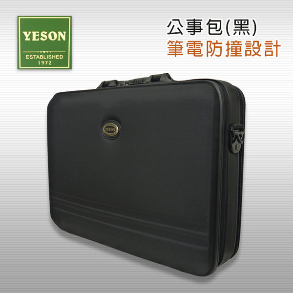 YESON 永生 防撞筆電包 公事包 手提箱登機箱防水尼龍布007手提箱台灣製 #5175 黑色 免運 桔子小妹