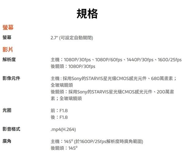 【Mio】MiVue 856 Dual高速星光級 區間測速GPS WIFI雙鏡頭行車記錄器*動態區間測速*送32G