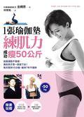 (二手書)1張瑜伽墊練肌力,成功瘦50公斤:過量運動不會瘦,養肌肉才會一直瘦下去..