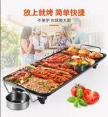 電燒烤爐110V電壓中秋節禮物烤肉電烤盤鐵板燒烤鍋免運 古梵希DF