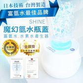 克洛浦水素水生成器 富氫水瓶蓋 最新第三代 生成氫水氫濃度UP 【贈精美棉布束口袋】