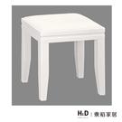 簡約造型化妝椅(20CM/168-5)/H&D東稻家居