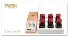 三文堂TWSBI-1791 墨水-混色(6瓶套裝)