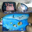 汽車側窗磁吸式遮陽擋 3秒安裝 汽車遮陽簾 車用遮陽板 車用窗簾 隔熱板【Q441】《約翰家庭百貨