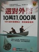 【書寶二手書T8/投資_A7I】選對外幣10萬賺進1000萬_林洸興