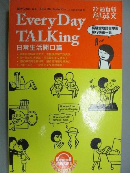 【書寶二手書T1/語言學習_IRM】改過自新學英文:Every Day TALKing日常生活開口篇_劉怡寧