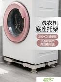 洗衣機底座 通用洗衣機底座不銹鋼托架置物架滾筒墊高支架多功能【快速出貨】