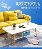 茶几 北歐茶几簡約現代小戶型沙發桌子輕奢茶台家用簡易實木多功能茶桌T 3色