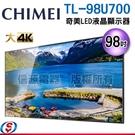 【信源電器】98吋【CHIMEI奇美大4K連網LED液晶顯示器】TL-98U700 (安裝另計)配送到1樓