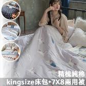 精梳棉 kingsize床包+7X8新式兩用被五件組 100%精梳棉 台灣製