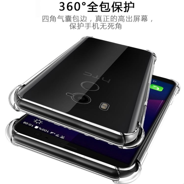 HTC手機殼HTCU11手機殼防摔四角氣囊U11保護套透明硅膠全包交換禮物