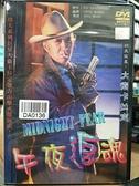 挖寶二手片-0B02-371-正版DVD-電影【午夜追魂】-大衛卡拉定(直購價)